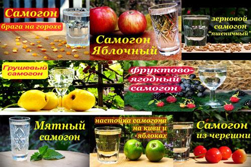 Разные рецепты самогона